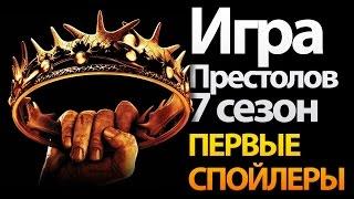 Игра престолов 7 сезон. Первые спойлеры