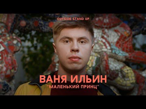 Иван Ильин «Маленький принц»   OUTSIDE STAND UP