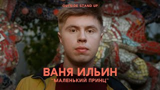 Иван Ильин Маленький принц OUTSIDE STAND UP