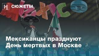 Скелеты и танцы. Мексиканцы празднуют День мертвых в центре Москвы