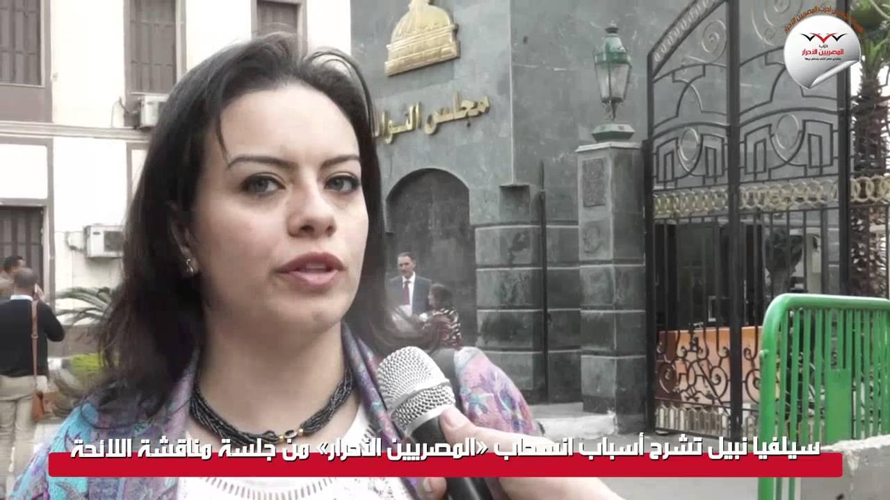 سيلفيا نبيل تشرح أسباب انسحاب «المصريين الأحرار» من جلسة مناقشة اللائحة