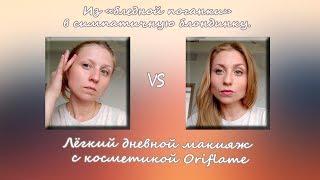видео Как уменьшить глаза макияжем - как это выгодно сделать