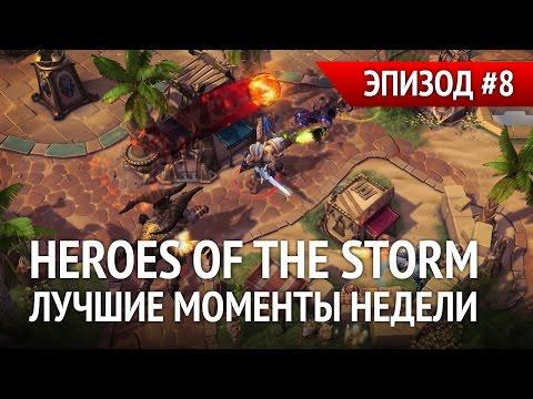 видео: heroes of the storm. Лучшие моменты недели #8