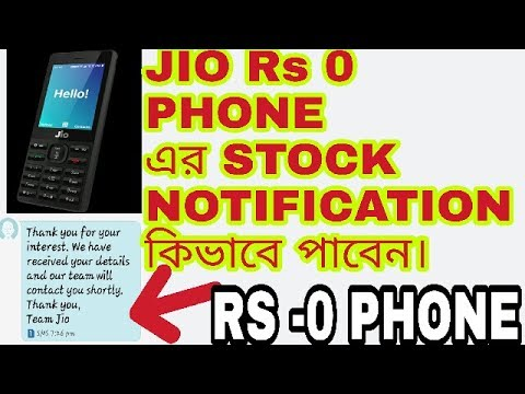 How To Notify About Jio Phone Stock | Keep Me Posted Feature Of Jio | Be...