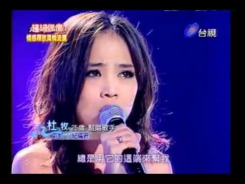 20101030 超級偶像 21.杜牧:彩虹