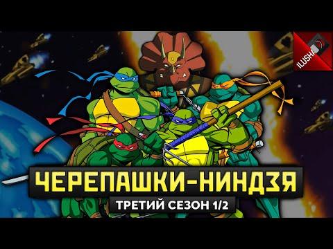 📼 Черепашки-Ниндзя (2003) | Обзор от Илюши | 3 сезон | 1/2