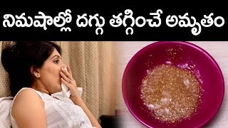 Clear Cough In Just Minutes || నిమిష�...