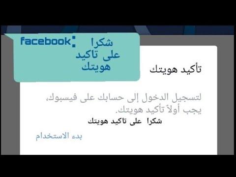 استرجاع حساب فيس بوك معطل 2019 اخر التحديثات بسبب لا يتبع شروط فيس بوك Youtube