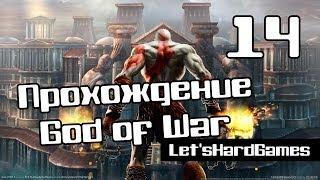 Прохождение God of War [Бог Войны] HD #14 Кольца Пандоры, Вызов Посейдона [Spartan/Hard]