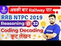 1:30 PM - RRB NTPC 2019   Reasoning by Deepak Sir   Coding Decoding