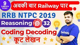 1:30 PM - RRB NTPC 2019 | Reasoning by Deepak Sir | Coding Decoding