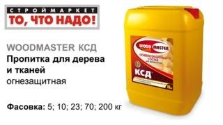 огнезащитный состав КСД WOODMASTER - огнезащитная пропитка для дерева, огнезащитная обработка(, 2015-06-09T12:40:13.000Z)
