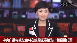 [中国新闻] 中央广播电视总台将在线赠送春晚彩排和直播门票 | CCTV中文国际