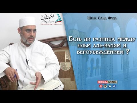 Есть ли разница между ильм аль-калям и вероубеждением?