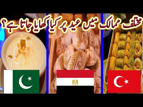 Favorite Dishes Of Eid Ul Fitr In The Whole World   Eid Mubarak    Urdu Documentary   Factical
