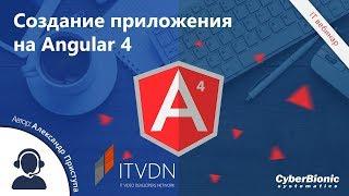 создание приложения на Angular 4