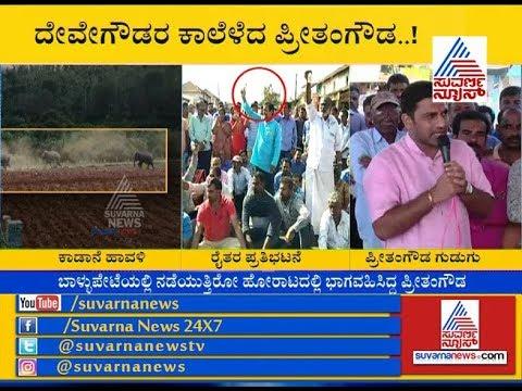 Preetham Gowda BJP MLA Fires On HD Devegowda  Hassan