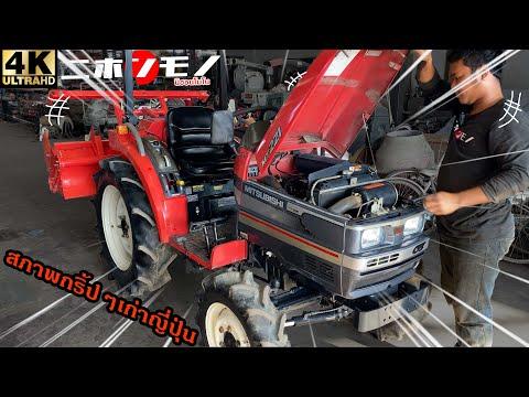 รถไถนานั่งขับ MITSUBISHI MT221 ขับ4ล้อหางไฟฟ้า