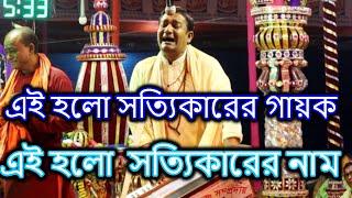 এইতো সত্যিকারের গায়ক, এইতো সত্যিকারের নাম | গোকুল কৃষ্ণ সম্প্রদায় | মাষ্টার গৌতম মন্ডল | Hindu Music