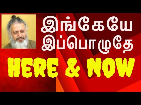 Meditation on 'Here and Now'.1.Tamil