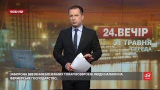 Випуск новин за 18:00: Масова стрілянина на Вінниччині