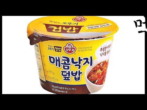 [먹] 오뚜기 컵밥(매콤낙지덮밥)