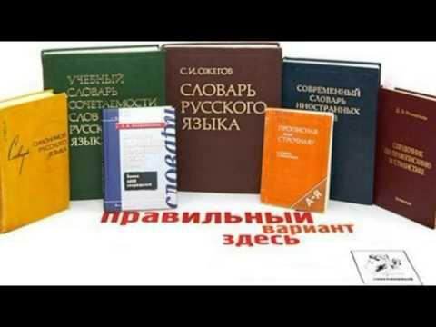 Разные русские языки
