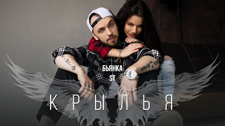 ST ft. Бьянка - Крылья [Премьера клипа 2017]