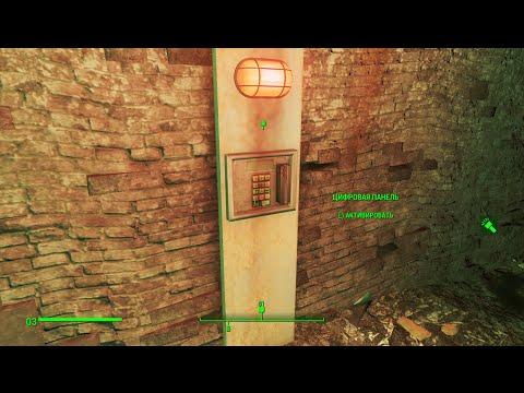 Fallout 4 #102 - Где находится Институт?