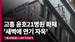 200710 고흥 병원 화재