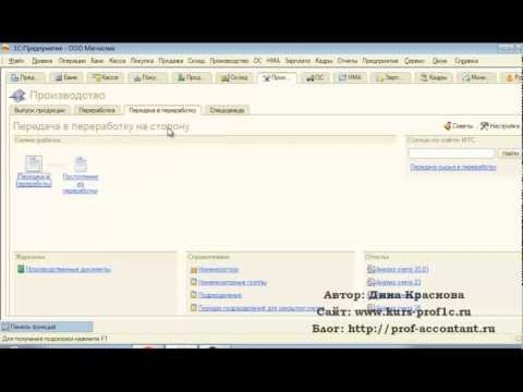 Переработка материалов в 1С Бухгалтерия 8.2