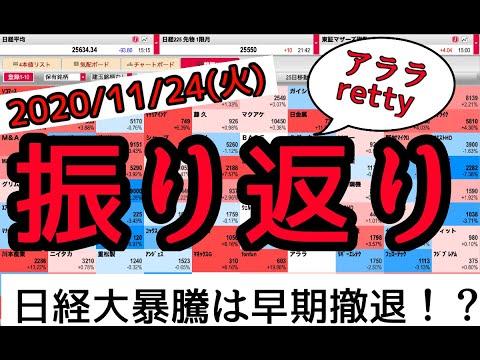 【相場振り返りシリーズ#79】2020年11月24日(火)~日経大暴騰は早期撤退!?~