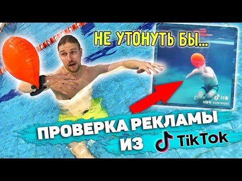 Поможет вам не утонуть! - проверка рекламы тик ток