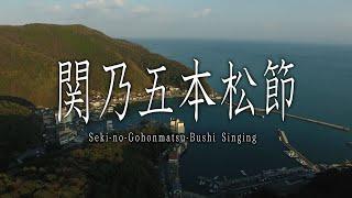 【しまね伝統芸能祭】関乃五本松節