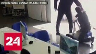 В Красноярске прохожий спас продавщицу от насильника - Россия 24