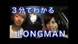 LONGMAN - Never end