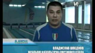 Уроки физкультуры в бассейне