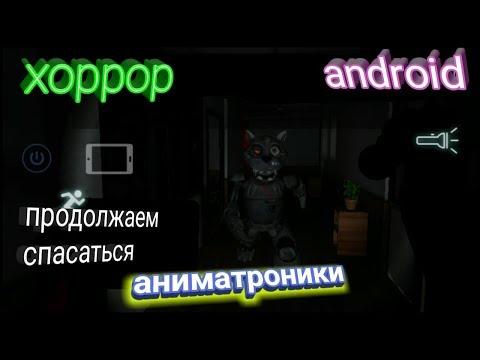 Хоррор/animatroniks/хоррор в темном офисе/хоррор на андроиде/андроид хоррор