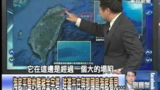 航海圖、古化石 柏拉圖筆下「亞特蘭提斯」就是台灣島!?1030218-01