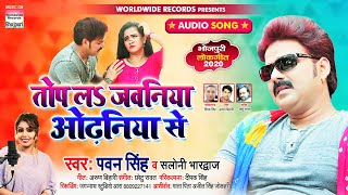 तोप ला जवनिया ओढनिया से  | Top La Jawaniya Odhaniya Se | Pawan Singh | Saloni Bhardwaj|HIT SONG 2020