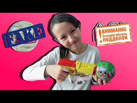 КУКЛЫ ЛОЛ 2 Серия Китайская ПОДДЕЛКА против ОРИГИНАЛА I Fake LOL Dolls Surprise