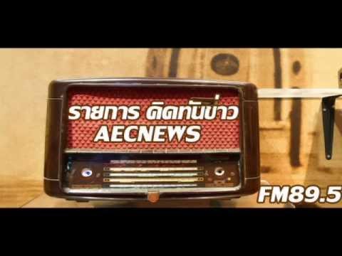 รายการวิทยุ คิดทันข่าว กับสำนักข่าว AECNEWS
