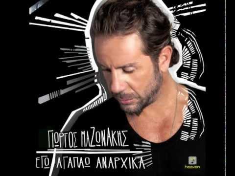 Giorgos Mazonakis - Ego Agapao Anarhika | Official Audio Release HD (new)