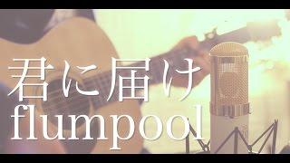 君に届け/flumpool (cover) flumpool さんの『君に届け』を カバーさせ...