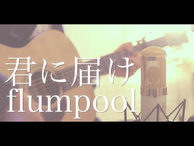 君に届け / flumpool (cover)