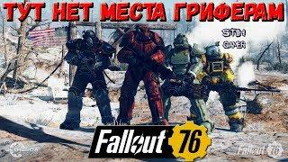 Fallout 76 - Для Адекватных  Тут Нет Места Токсичным Гриферам  О Торговле