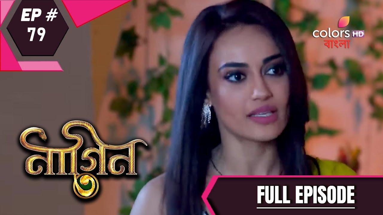 Download Naagin 3 (Bengali)   নাগিন ৩   Episode 79   Full Episode
