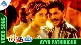 Rhythm Movie Songs | Ayyo Pathikichu Video Song | Ramya Krishnan | Raju Sundaram | AR Rahman