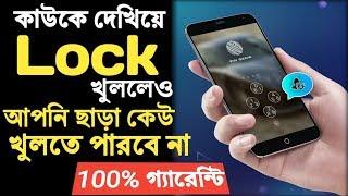 (bangla/বাংলা) best screen lock & app lock 2017 by sk technical pin genie locker