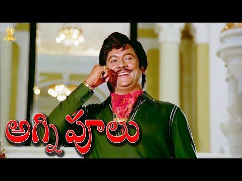 Krishnam Raju Excellent Scene From Agni Poolu Telugu Movie HD || Suresh Production